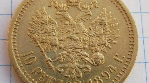 10 рублей 1894