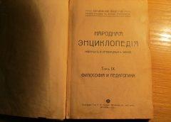 У букиниста, направлявшегося в Санкт-Петербург, отобрали старинную книгу