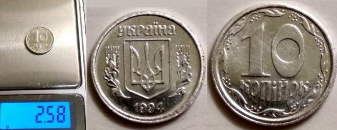 10 копеек 1994 года из серебра