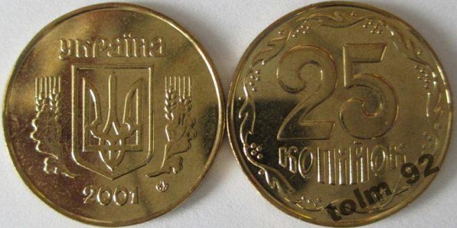 25 копеек 2001