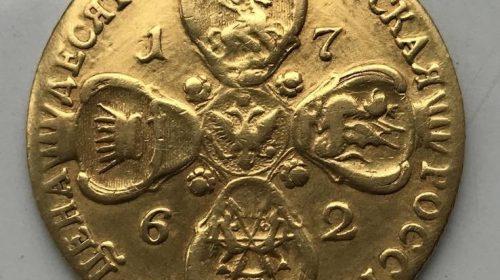 10 рублей 1762 года СПБ. Вес - 16,57 г Au 917, 30 мм, тираж -25 876.