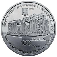 НБУ выпустил памятную медаль из нейзильбера «100 років утворення дипломатичної служби України»