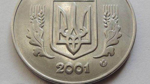 5 копеек 2001