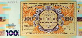"""Сувенирная банкнота """"Сто карбованців"""""""