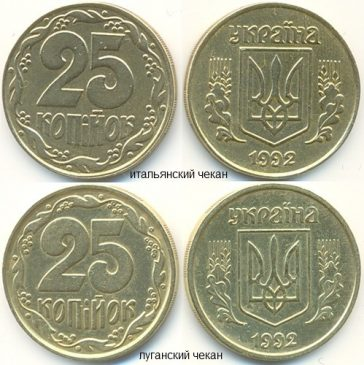 """25 копеек 1992 года """"итальянского"""" и """"луганского"""" чекана"""