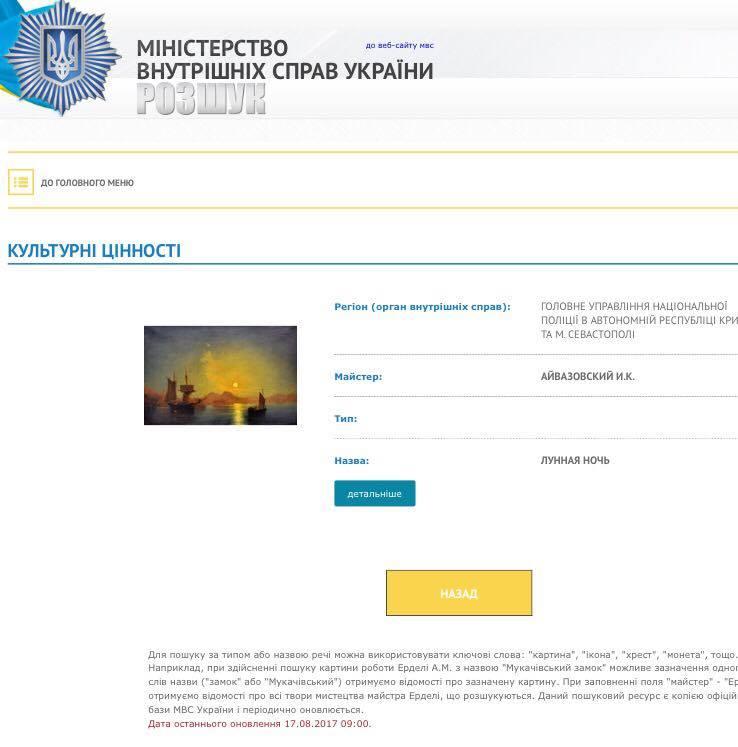 Айвазовский И.К. «Лунная ночь»