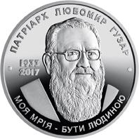 """НБУ выпускает памятную монету """"Любомир Гузар"""""""
