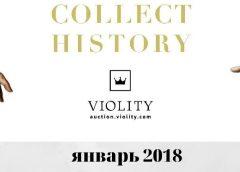 Топ-15 самых дорогих лотов аукциона «Виолити» в январе 2018 года
