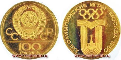100 рублей 1980 года золото