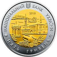 НБУ выпустил памятную биметаллическую монету «Автономна Республіка Крим»