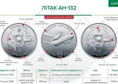"""НБУ выпускает памятную монету """"Літак Ан-132"""""""