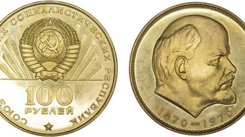 Пробная памятная золотая монета 100 рублей к 100-летию В. И. Ленина