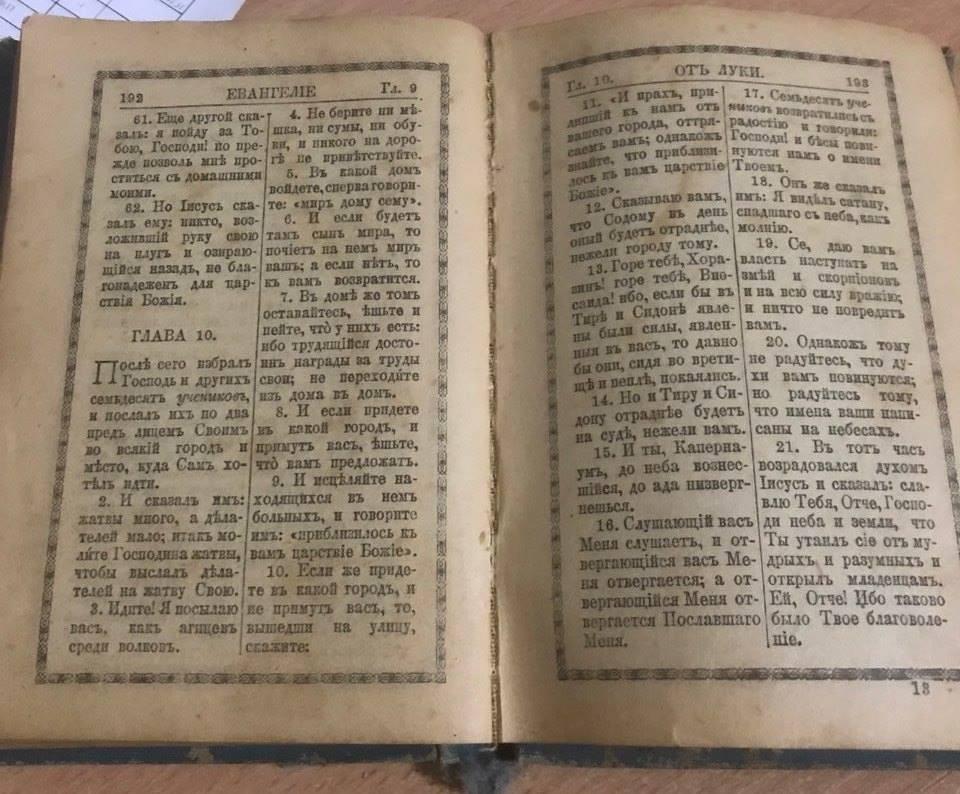 Правоохранители предположили, что книга имеет культурную и историческую ценность, и изъяли ее для проведения экспертиза и принятия правового решения государственным компетентным органам.