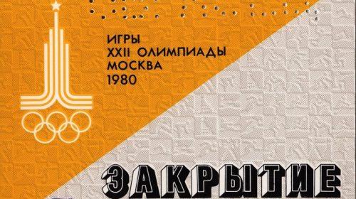 Приглашение на закрытие Игр XXII Олимпиады Москва-1980