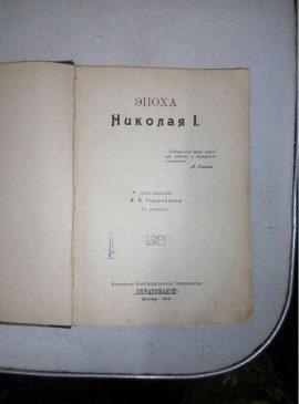 """В Россию не дали вывезти старинную книгу """"Эпоха Николая I"""""""