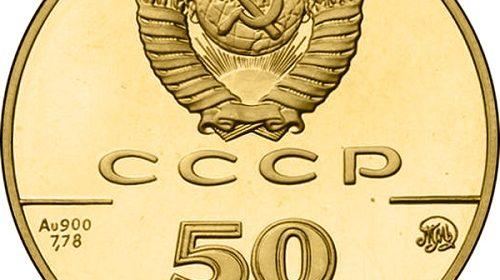 """""""Софийский собор в Новгороде"""" 1988 года"""