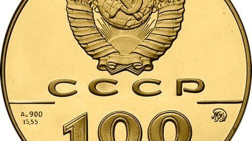 """""""Памятник Петру I в Санкт-Петербурге, 1782 г."""" 1990 года"""