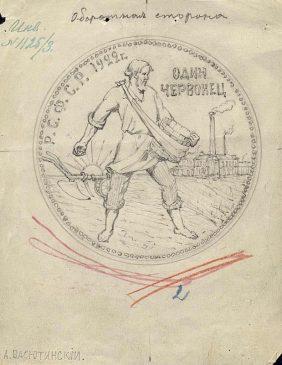 Дизайн советской монеты разработал бывший ведущий художник-медальер Санкт-Петербургского монетного двораАнтон Васютинский (1858-1935 гг.)