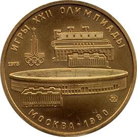 """1978 - """"Стадион им. В.И.Ленина"""""""