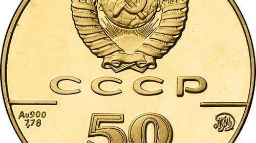 """Успенский собор, Москва"" 1989"