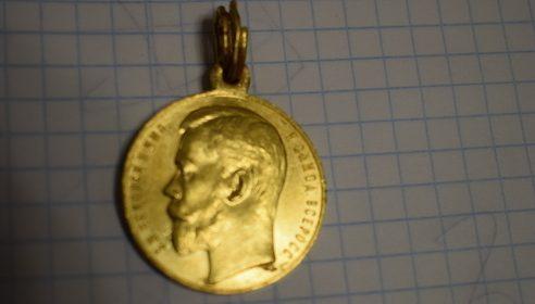 Медаль за храбрость 2 степени