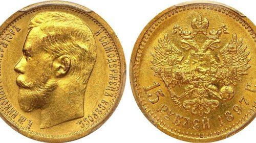15 рублей 1897 года АГ