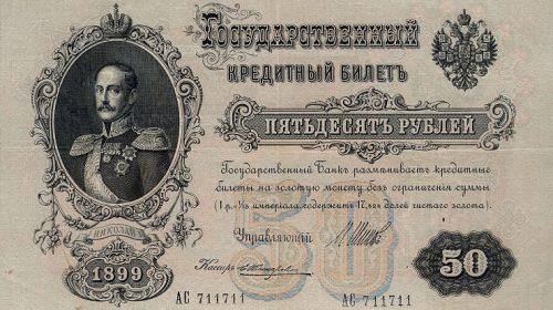Кредитный билет Государственного банка Российской империи образца 1899 года номиналом 50 рублей