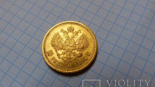 10 рублей 1894 - А.Г.