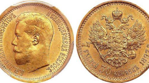 7 рублей 50 копеек1897 года АГ