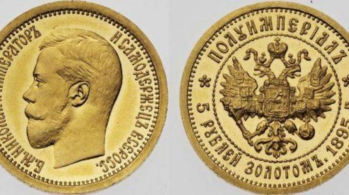 Полуимпериал - 5 рублей 1895