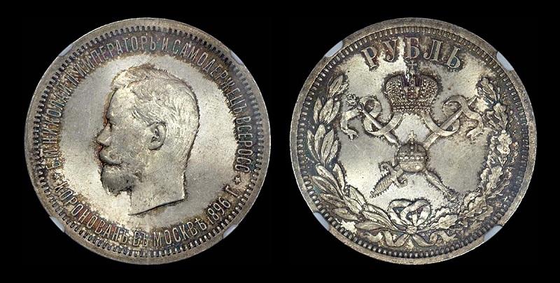 NGC. MS 66. РУБЛЬ 1896 ГОДА, АГ Чеканена в честь коронации императора Николая II