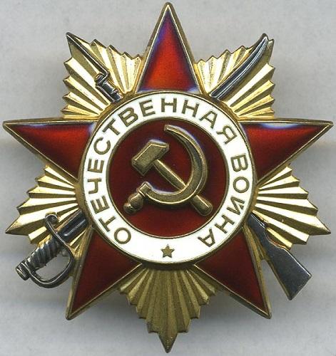 """Орден Отечественной войныI степени, """"юбилейный"""" третий тип (1985 год)"""