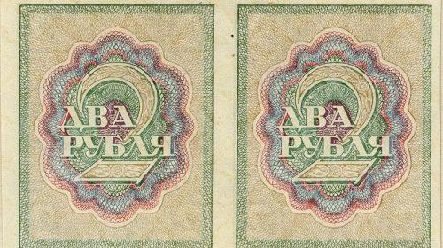 """""""Расчетные знаки"""" или""""Совзнаки"""" 1919 года"""