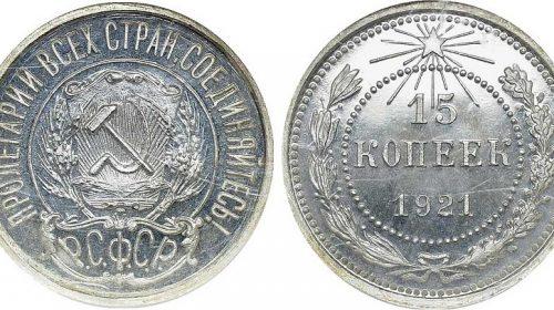 15 копеек 1921 года
