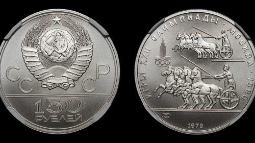 """1979 - """"Олимпиада 1980. Античные колесницы"""""""