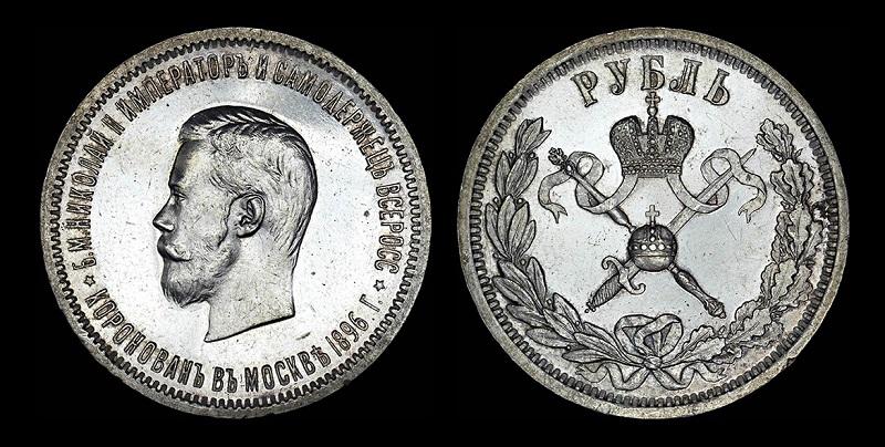 MS 62 PL. РУБЛЬ 1896 ГОДА
