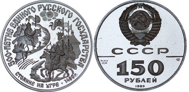 """150 рублей 1989 г. ЛМД. """"500-летие единого Русского государства. Стояние на Угре 1480 г."""