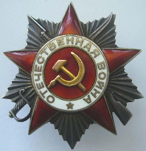 """Орден Отечественной войныII степени, """"винтовой"""" второй тип (июнь 1943—1991 гг)"""