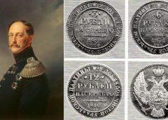 Платиновые монеты царской России. Наследие Императора Николая I