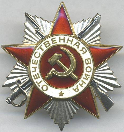 """Орден Отечественной войныII степени, """"юбилейный"""" третий тип (1985 год)"""