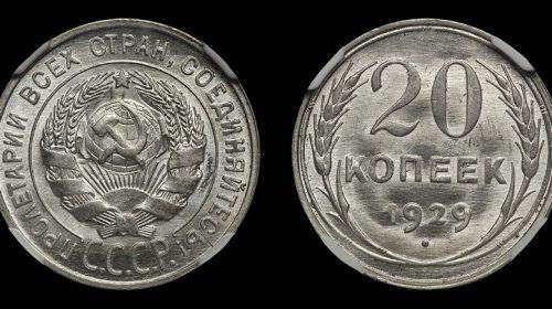 20 копеек 1923 года