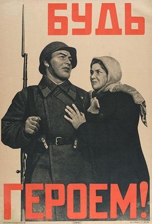 """Плакат художника В. Б. Корецкого """"Будь героем!"""", где мать мать провожает сына на фронт"""