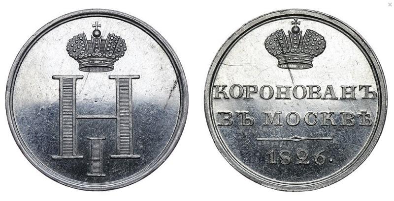 Жетон 1826 года. В честь коронации Императора Николая I
