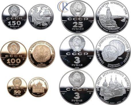 1000-летие древнерусской монетной чеканки, литературы, зодчества, крещения