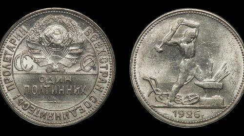 Полтинник 1926 года.