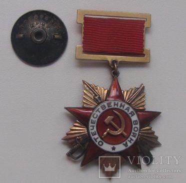Орден Отечественной войны 1 степени № 5 486 посмертное награждение
