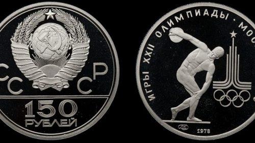 """""""Олимпиада 1980. Дискобол"""". 1978 год"""
