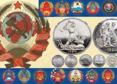 """Первые советские монеты из серебра: """"Пролетарии всех стран, объединяйтесь!"""""""