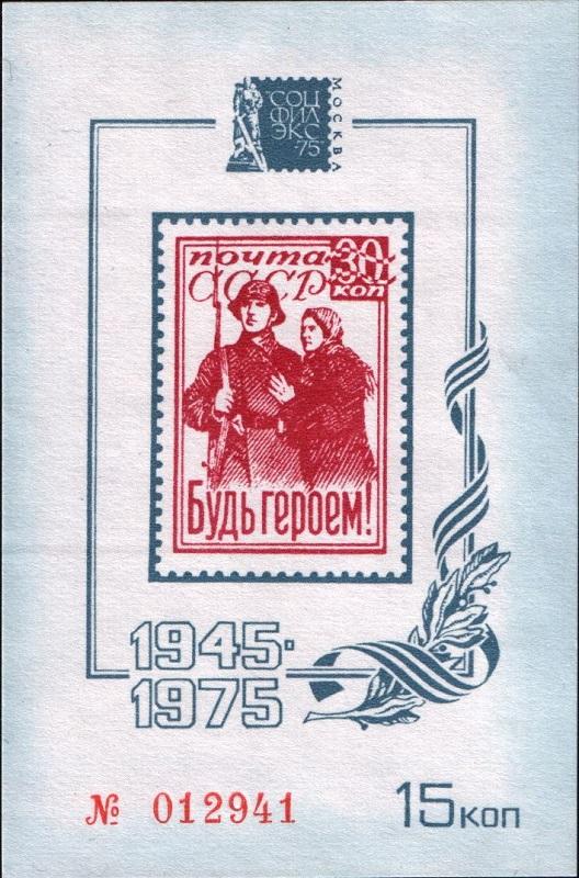 """Сувенирный листок с изображением марки """"Будь героем!"""""""