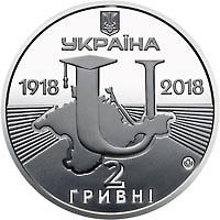 Памятная монета из нейзильбера «100-річчя Таврійського національного університету імені В. І. Вернадського»
